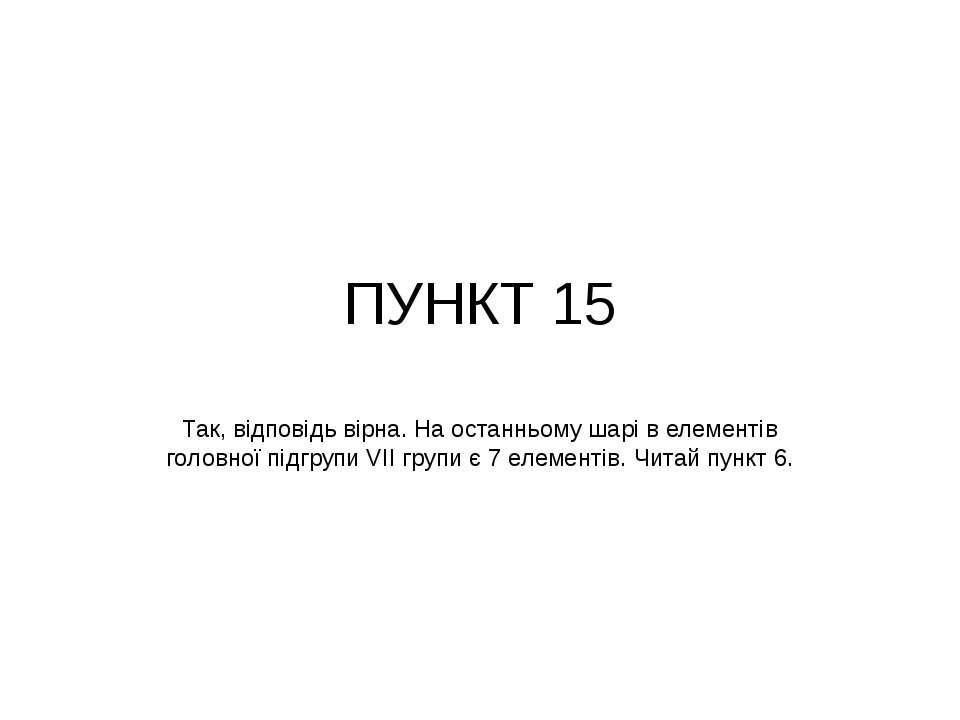 ПУНКТ 15 Так, відповідь вірна. На останньому шарі в елементів головної підгру...