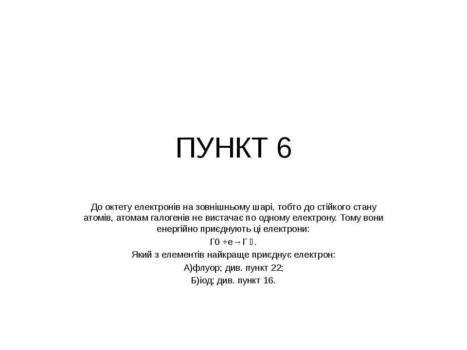 ПУНКТ 6 До октету електронів на зовнішньому шарі, тобто до стійкого стану ато...