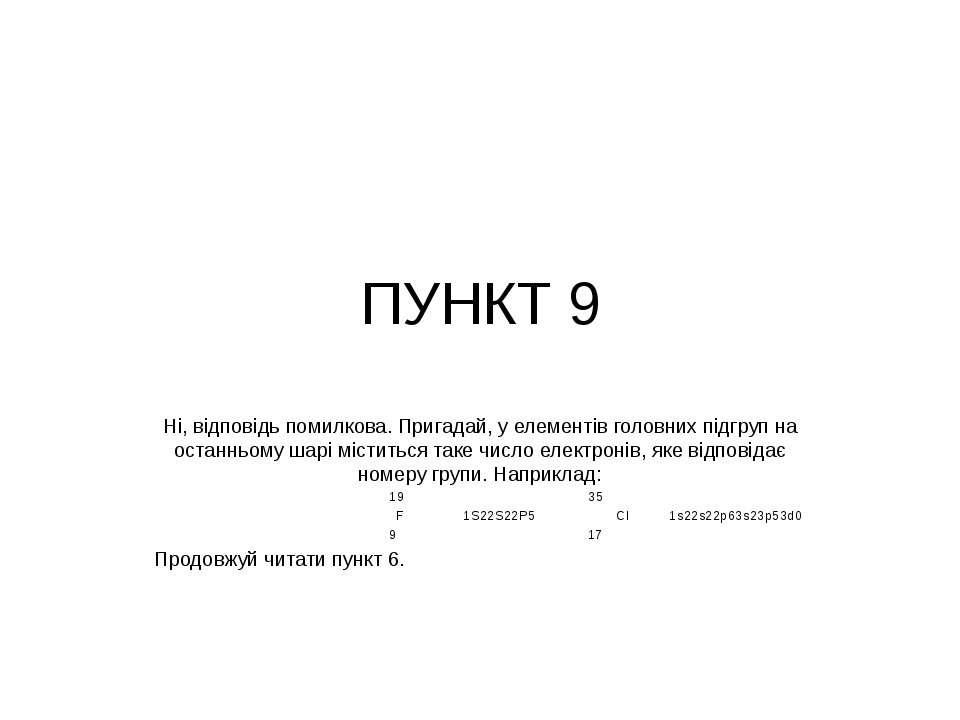 ПУНКТ 9 Ні, відповідь помилкова. Пригадай, у елементів головних підгруп на ос...