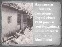 Народився Василь Семенович Стус 6 січня 1938 року в селі Роханівка Гайсинсько...
