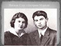 Василь Стус з сестрою Марією