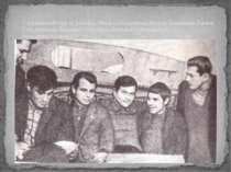 У батьківській хаті, м. Донецьк, 1966 р.; зліва направо: Василь Захарченко, В...