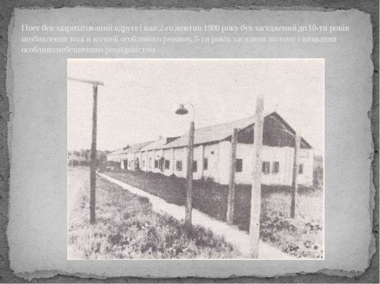 Поет був заарештований вдруге і вже 2-го жовтня 1980 року був засуджений до 1...