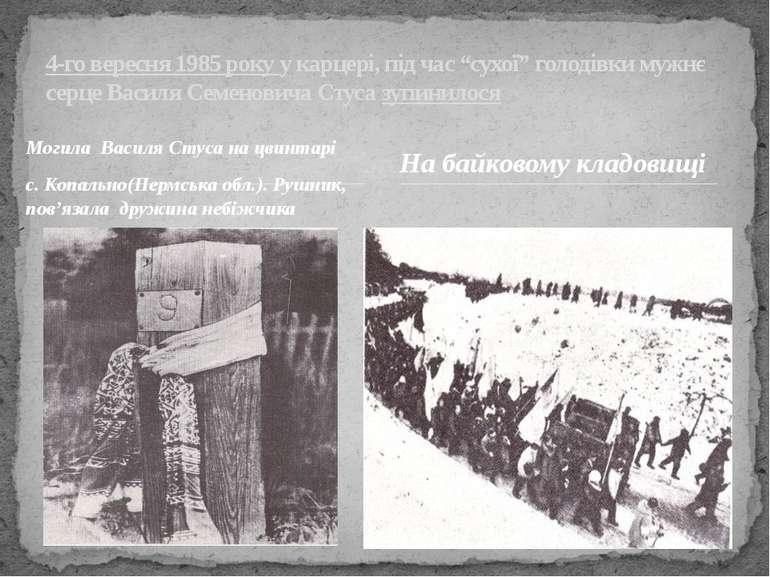 Могила Василя Стуса на цвинтарі с. Копально(Пермська обл.). Рушник, пов'язала...