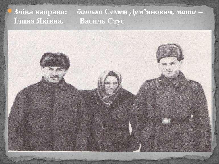 Зліва направо: батько Семен Дем'янович, мати – Їлина Яківна, Василь Стус