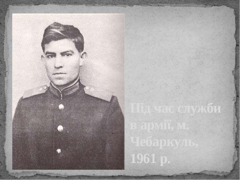 Під час служби в армії, м. Чебаркуль, 1961 р.