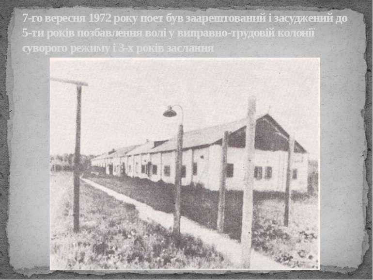 7-го вересня 1972 року поет був заарештований і засуджений до 5-ти років позб...
