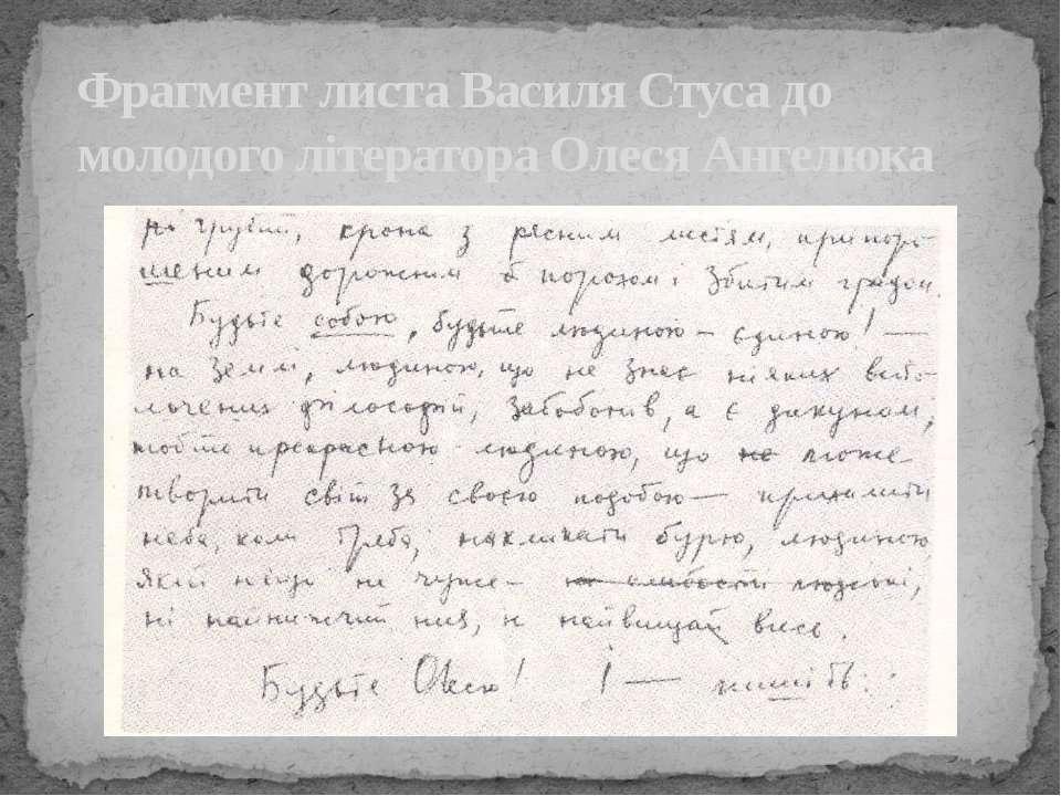 Фрагмент листа Василя Стуса до молодого літератора Олеся Ангелюка