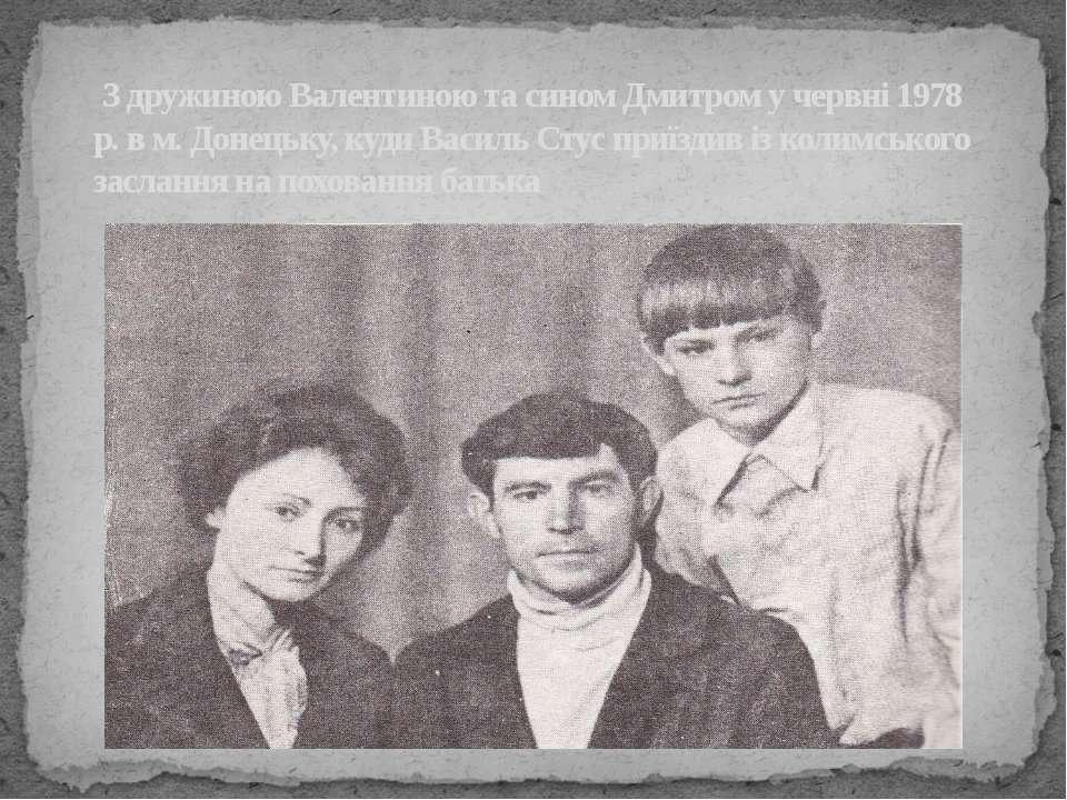 З дружиною Валентиною та сином Дмитром у червні 1978 р. в м. Донецьку, куди В...