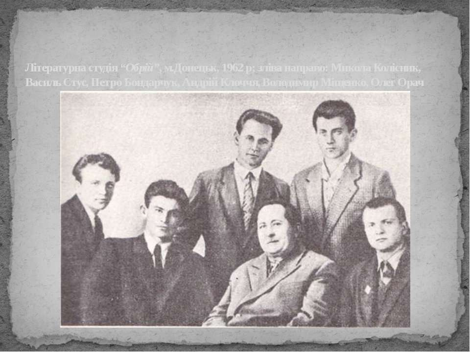 """Літературна студія """"Обрій"""", м.Донецьк, 1962 р; зліва направо: Микола Колісник..."""