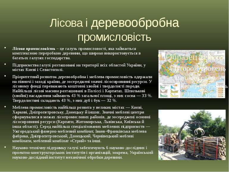 Лісова і деревообробна промисловість Лісова промисловість – це галузь промисл...