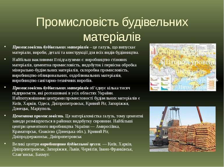 Промисловість будівельних матеріалів Промисловість будівельних матеріалів – ц...