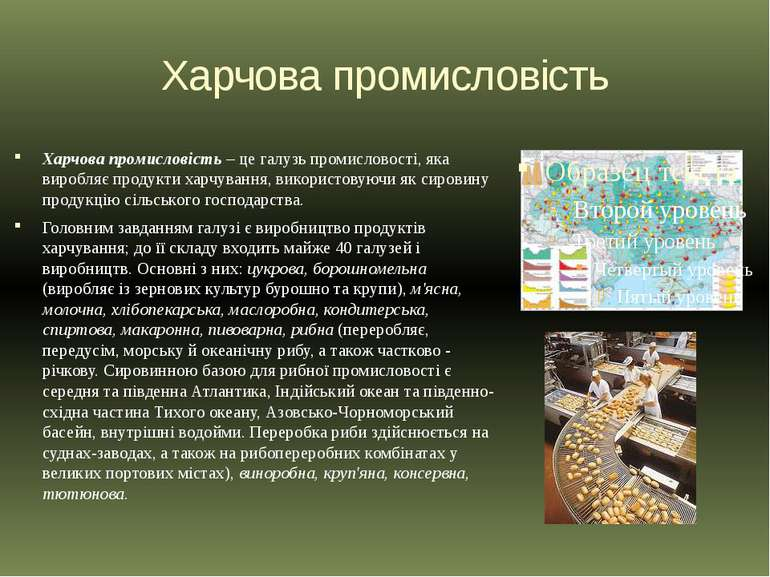 Харчова промисловість Харчова промисловість – це галузь промисловості, яка ви...