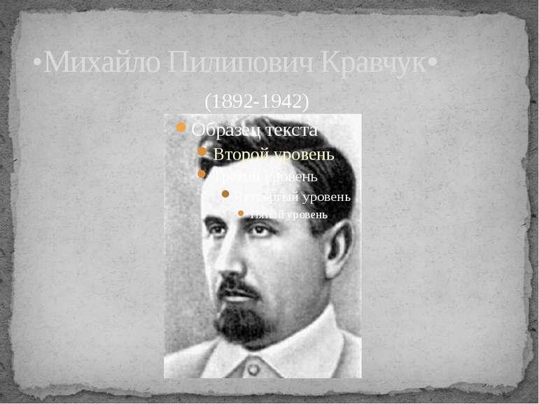 •Михайло Пилипович Кравчук• (1892-1942)