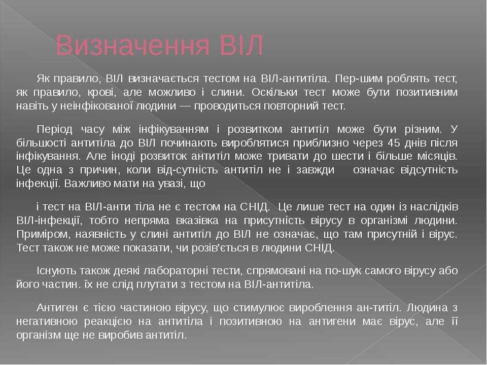 Визначення ВІЛ Як правило, ВІЛ визначається тестом на ВІЛ-антитіла. Пер шим р...