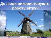 Де люди використовують роботу вітру?
