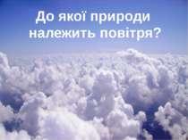 До якої природи належить повітря?