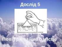 Дослід 5 Повітря займає місце