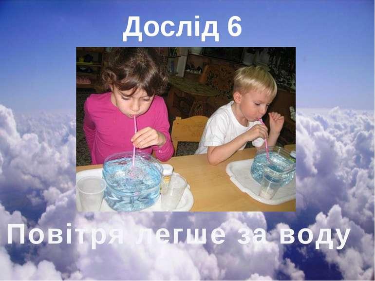 Дослід 6 Повітря легше за воду