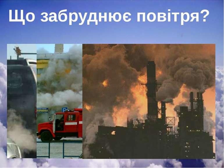 Що забруднює повітря?