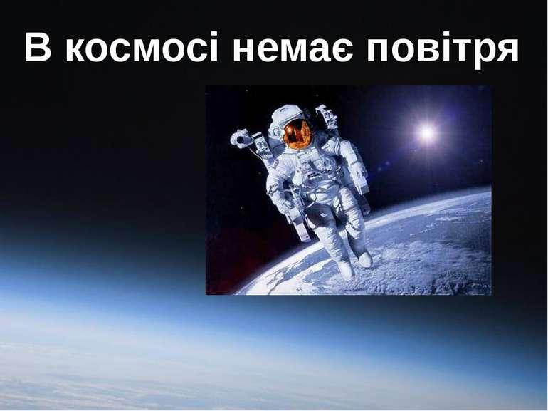 В космосі немає повітря