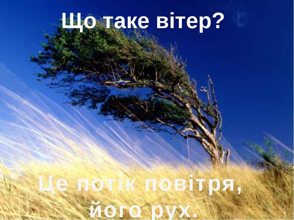Що таке вітер? Це потік повітря, його рух.