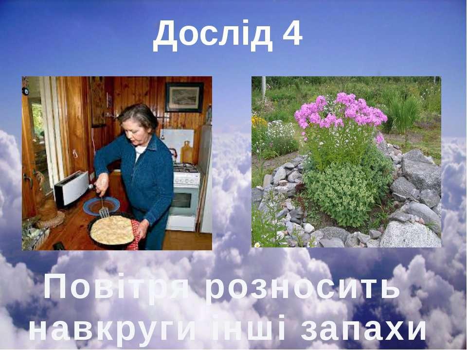 Дослід 4 Повітря розносить навкруги інші запахи