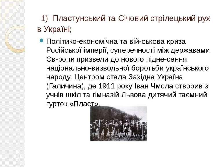 1) Пластунський та Січовий стрілецький рух в Україні; Політико-економічна та ...
