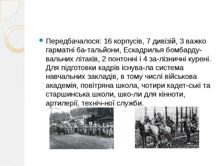 Передбачалося: 16 корпусів, 7 дивізій, 3 важко гарматні ба тальйони, Ескадрил...