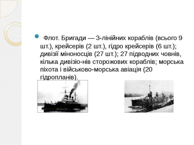 Флот. Бригади — 3-лінійних кораблів (всього 9 шт.), крейсерів (2 шт.), гідро ...