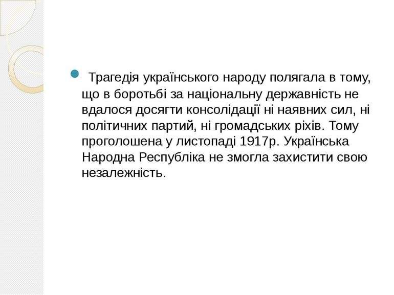 Трагедія українського народу полягала в тому, що в боротьбі за національну де...
