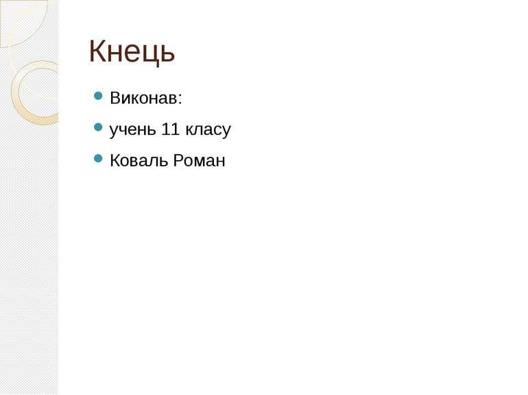 Кнець Виконав: учень 11 класу Коваль Роман