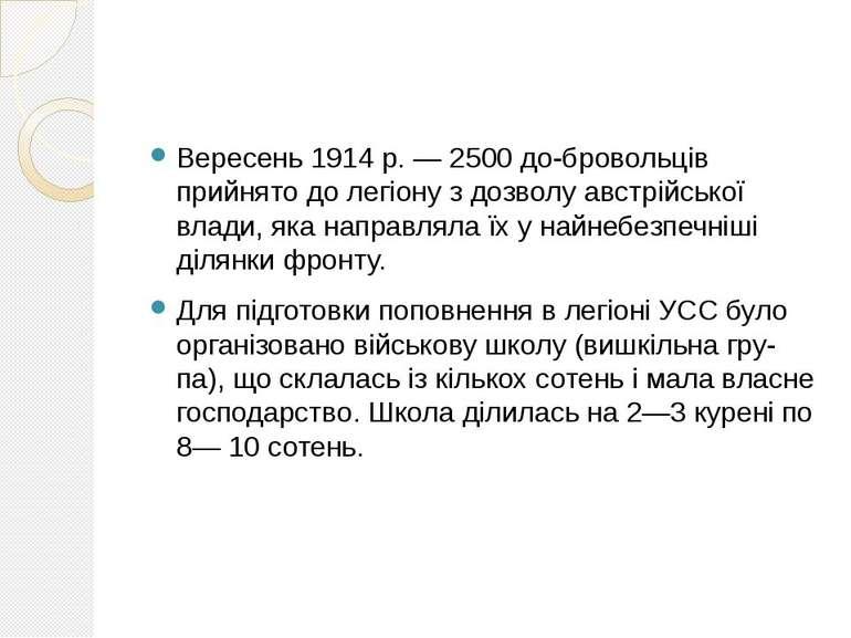 Вересень 1914 р. — 2500 до бровольців прийнято до легіону з дозволу австрійсь...