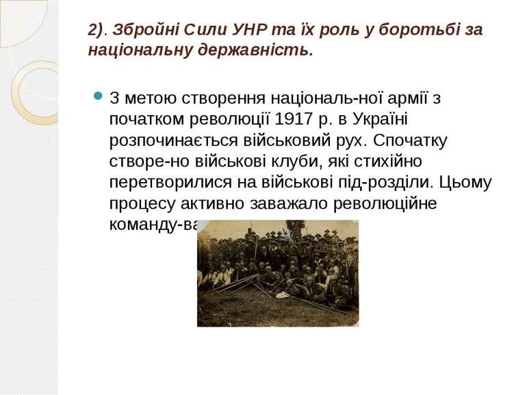 2). Збройні Сили УНР та їх роль у боротьбі за національну державність. З мето...