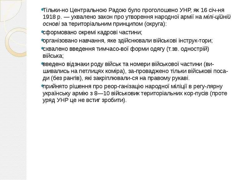 Тільки-но Центральною Радою було проголошено УНР, як 16 січ ня 1918 р. — ухва...