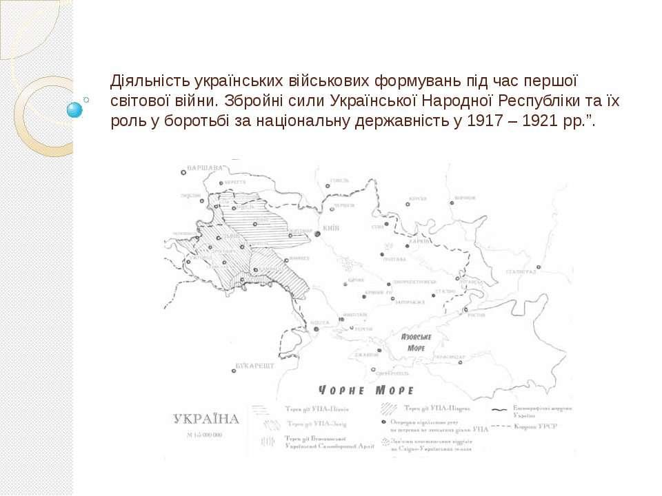 Діяльність українських військових формувань під час першої світової війни. Зб...