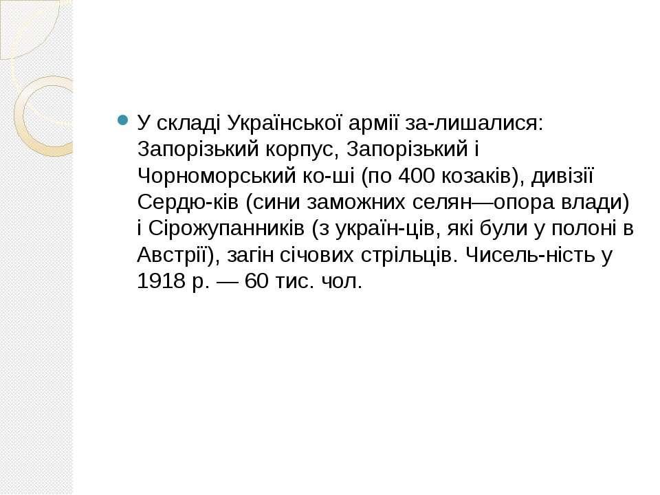 У складі Української армії за лишалися: Запорізький корпус, Запорізький і Чор...