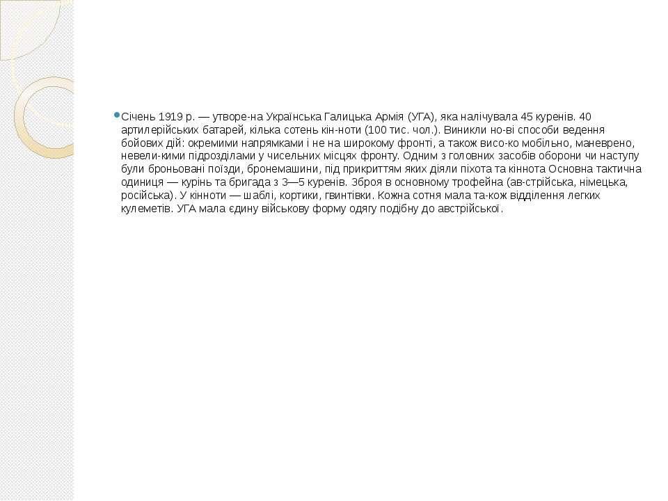 Січень 1919 р. — утворе на Українська Галицька Армія (УГА), яка налічувала 45...
