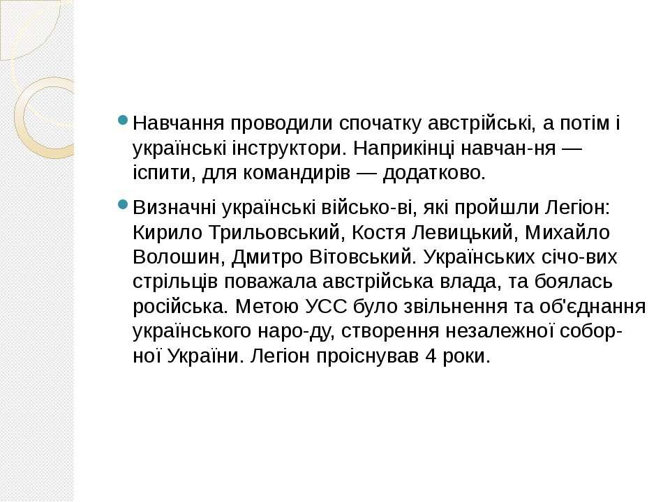 Навчання проводили спочатку австрійські, а потім і українські інструктори. На...
