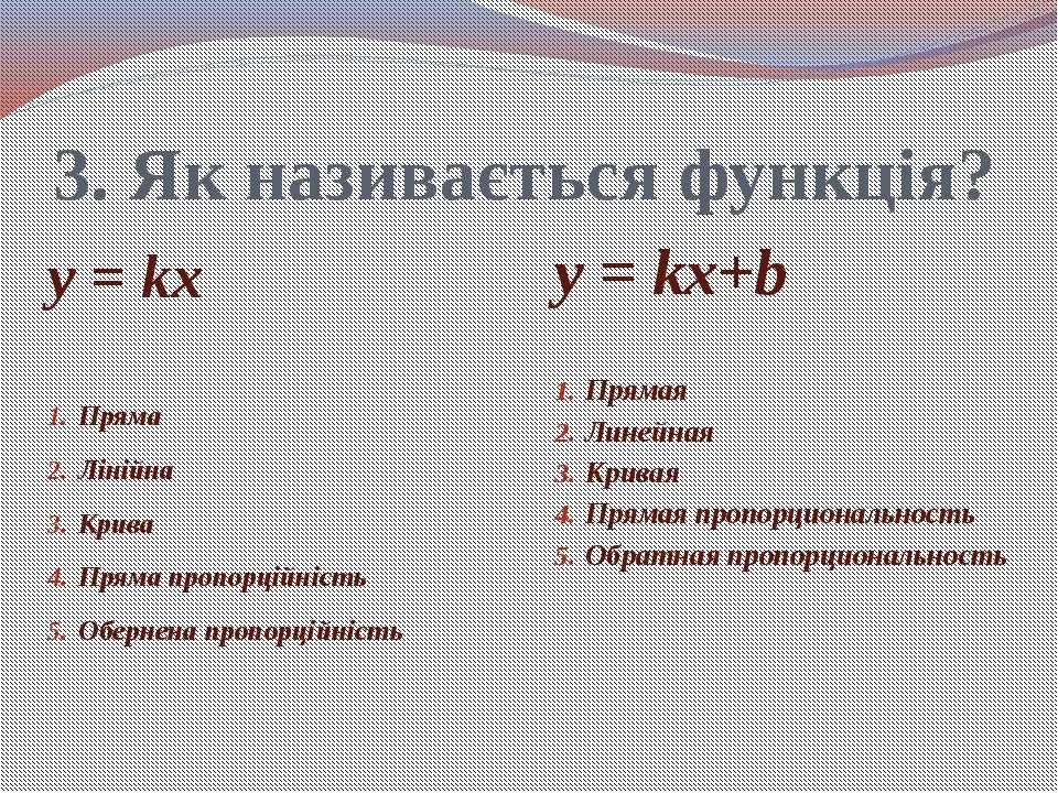 3. Як називається функція? y = kx Пряма Лінійна Крива Пряма пропорційність Об...