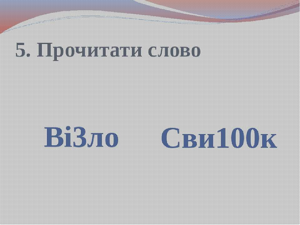 5. Прочитати слово Ві3ло Сви100к