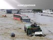 наводнення