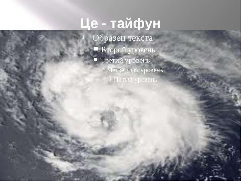 Це - тайфун