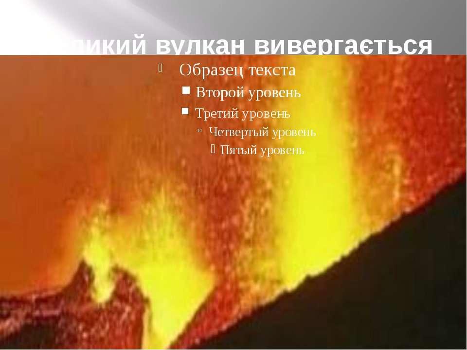 Великий вулкан вивергається