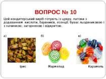 ВОПРОС № 10 Цей кондитерський виріб готують із цукру, патоки з додаванням кис...