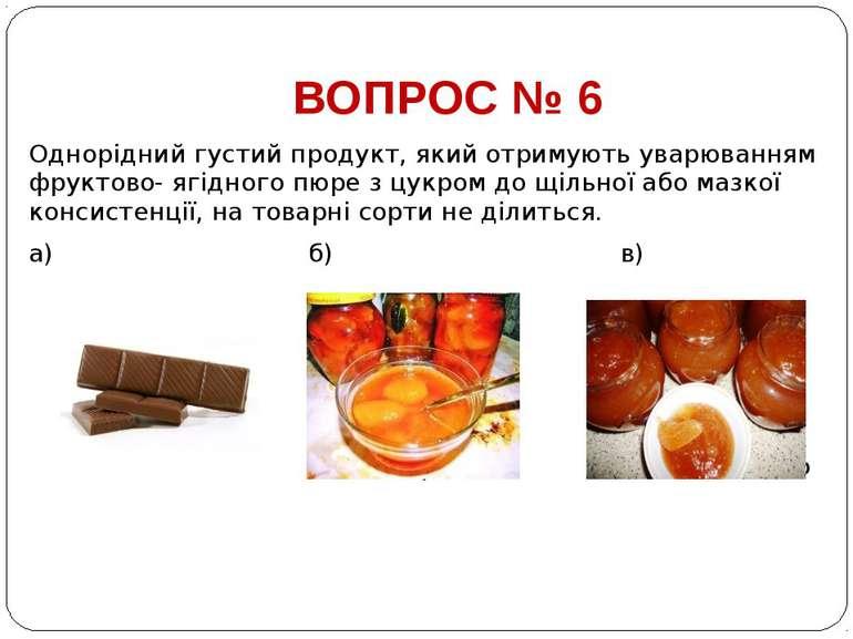 ВОПРОС № 6 Однорідний густий продукт, який отримують уварюванням фруктово- яг...