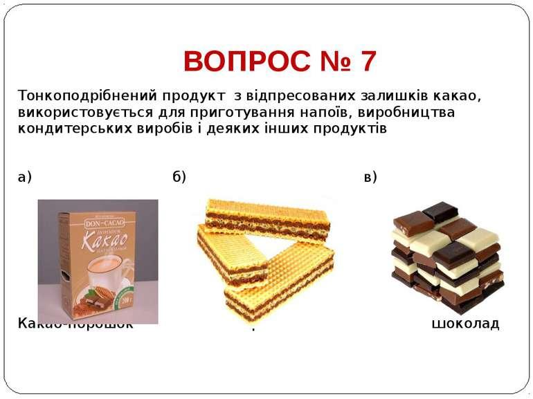 ВОПРОС № 7 Тонкоподрібнений продукт з відпресованих залишків какао, використо...