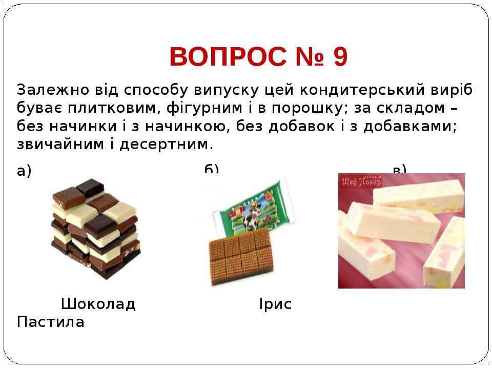 ВОПРОС № 9 Залежно від способу випуску цей кондитерський виріб буває плиткови...