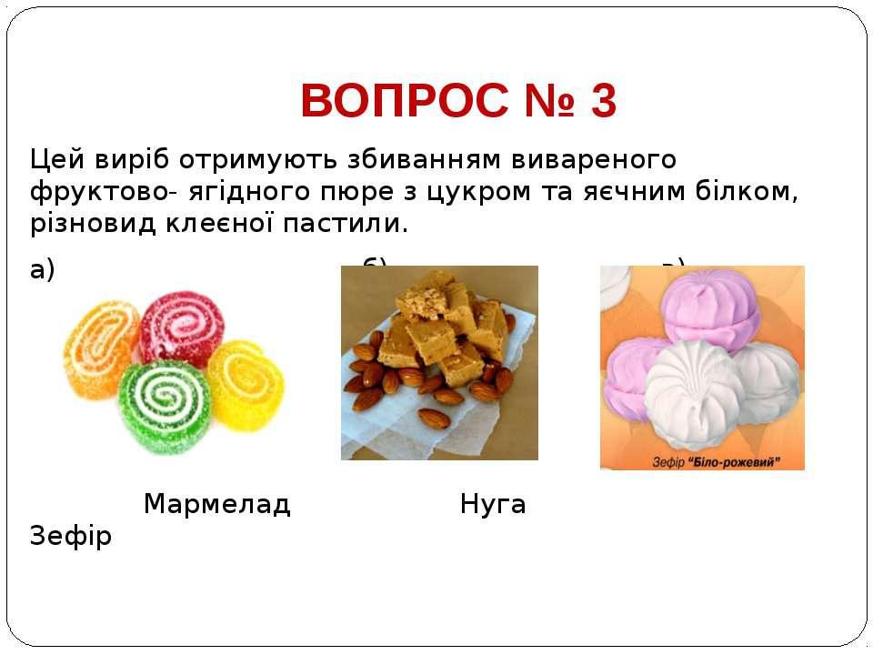 ВОПРОС № 3 Цей виріб отримують збиванням вивареного фруктово- ягідного пюре з...