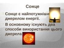 Сонце Сонце є найпотужнішим джерелом енергії. В основному існують два способи...